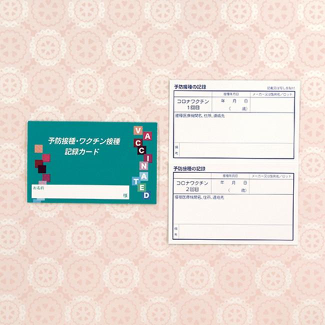 予防接種 ワクチン接種記録カード