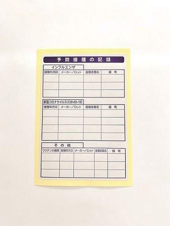 おくすり手帳補助ラベル予防接種記録