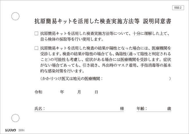 抗原簡易キット検査実施方法説明同意書