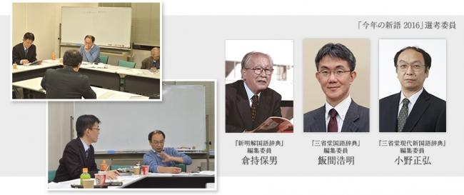 辞書の三省堂、「今年の新語2016」ベスト10を発表 大賞は「ほぼほぼ」!