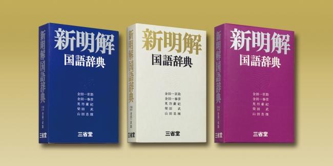 三 国語 新 恋愛 辞典 版 第 明解