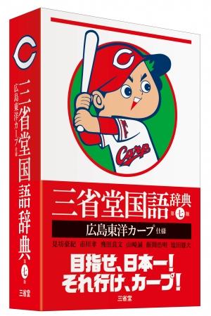 『三省堂国語辞典 第七版 広島東洋カープ仕様』