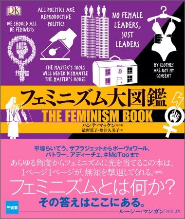 Vtuber フェミニスト