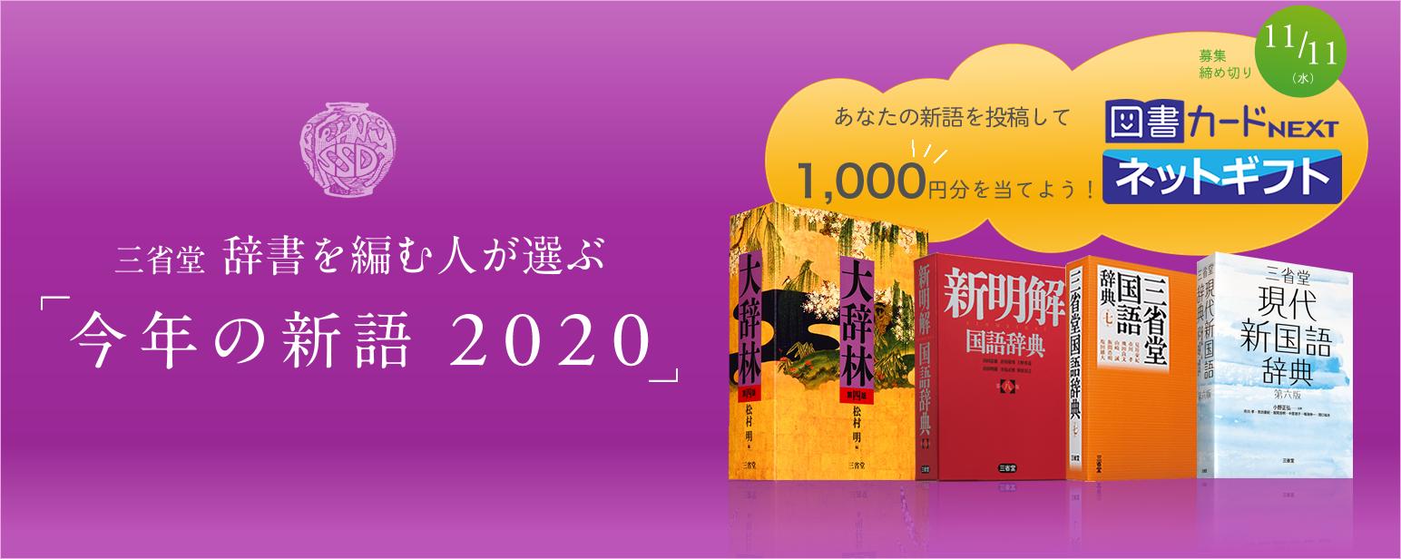 辞書の三省堂、「今年の新語2020」の一般公募を開始! 株式会社 ...