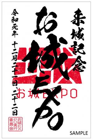 御城印ステッカー(¥550)