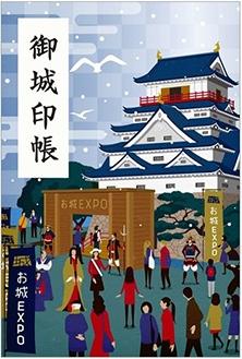 お城EXPO2019オリジナル御城印帳(¥2,500)
