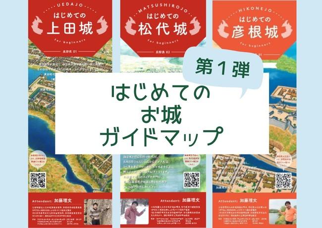 上田城、松代城、彦根城のガイドマップ(クリアファイルとのセット販売)