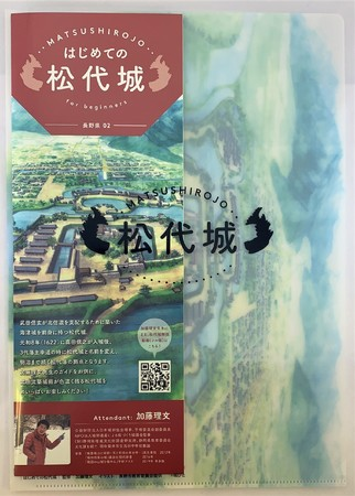 はじめての松代城 (クリアファイルにガイドマップをいれた状態)