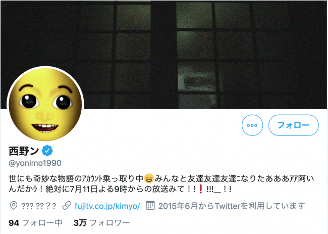 「西野ン」が『世にも奇妙な物語』のTwitter公式アカウントをジャック!