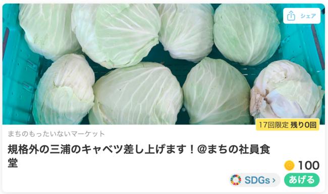 ごみ減量、フードロス防止を目指す取り組み(神奈川県鎌倉市導入事例)