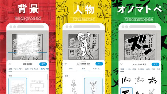 スマホで漫画がつくれる!「少年ジャンプ+」発の誰でも漫画家になれる新Webサービス「World Maker」β版を9月8日から無料提供開始