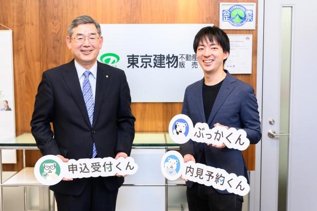 左:東京建物不動産販売株式会社 取締役 常務執行役員 花田 努様、右:イタンジ株式会社 代表取締役 野口 真平