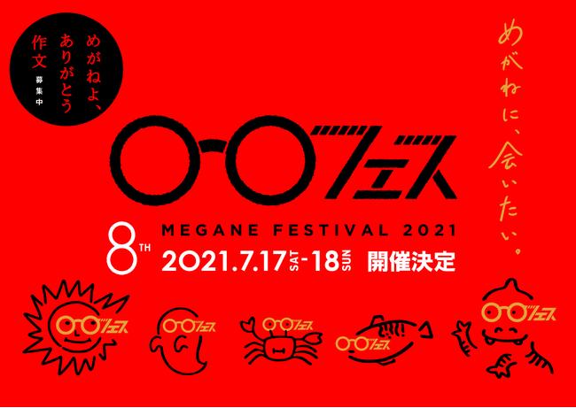 めがねフェス2021開催決定!