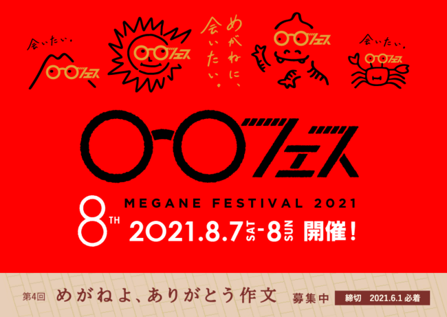めがねフェス2021 8月7-8日開催