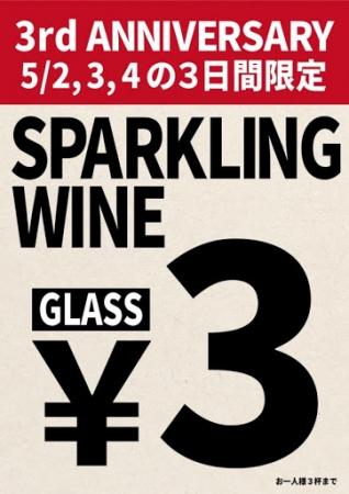 【キャンペーン①】5月2~4日の3日間限定 スパークリングワイン1杯3円(お一人さま3杯まで)の提供を致します。