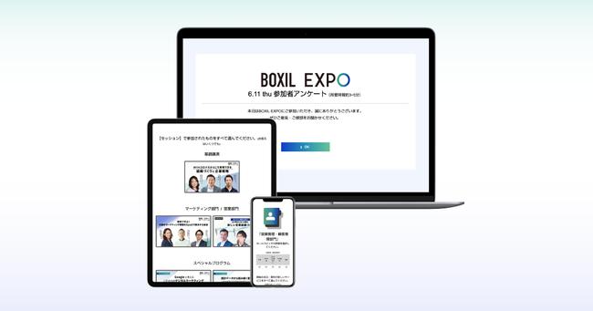 2020年6月開催のBOXIL EXPOのアンケート画面