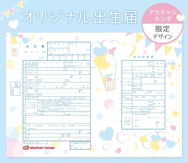 アカチャンホンポ オリジナルデザインの出生届が新登場!ポイント ...