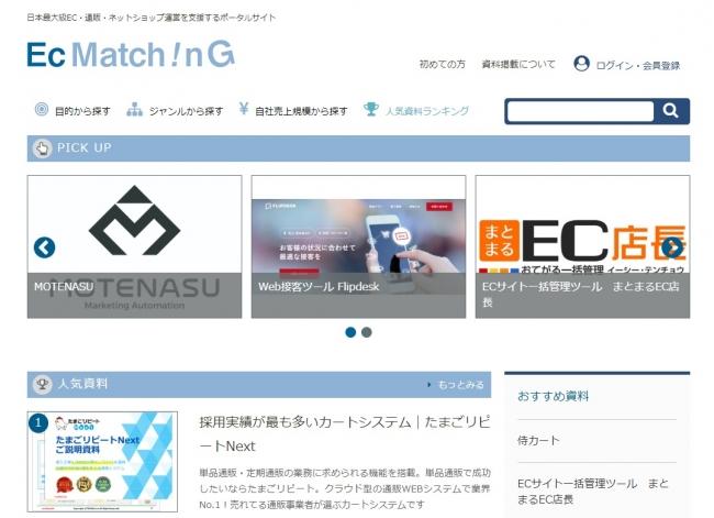 「ECマッチング」のトップ画面