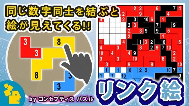 パズル ロジック お絵かきパズル1000! 無料ゲーム