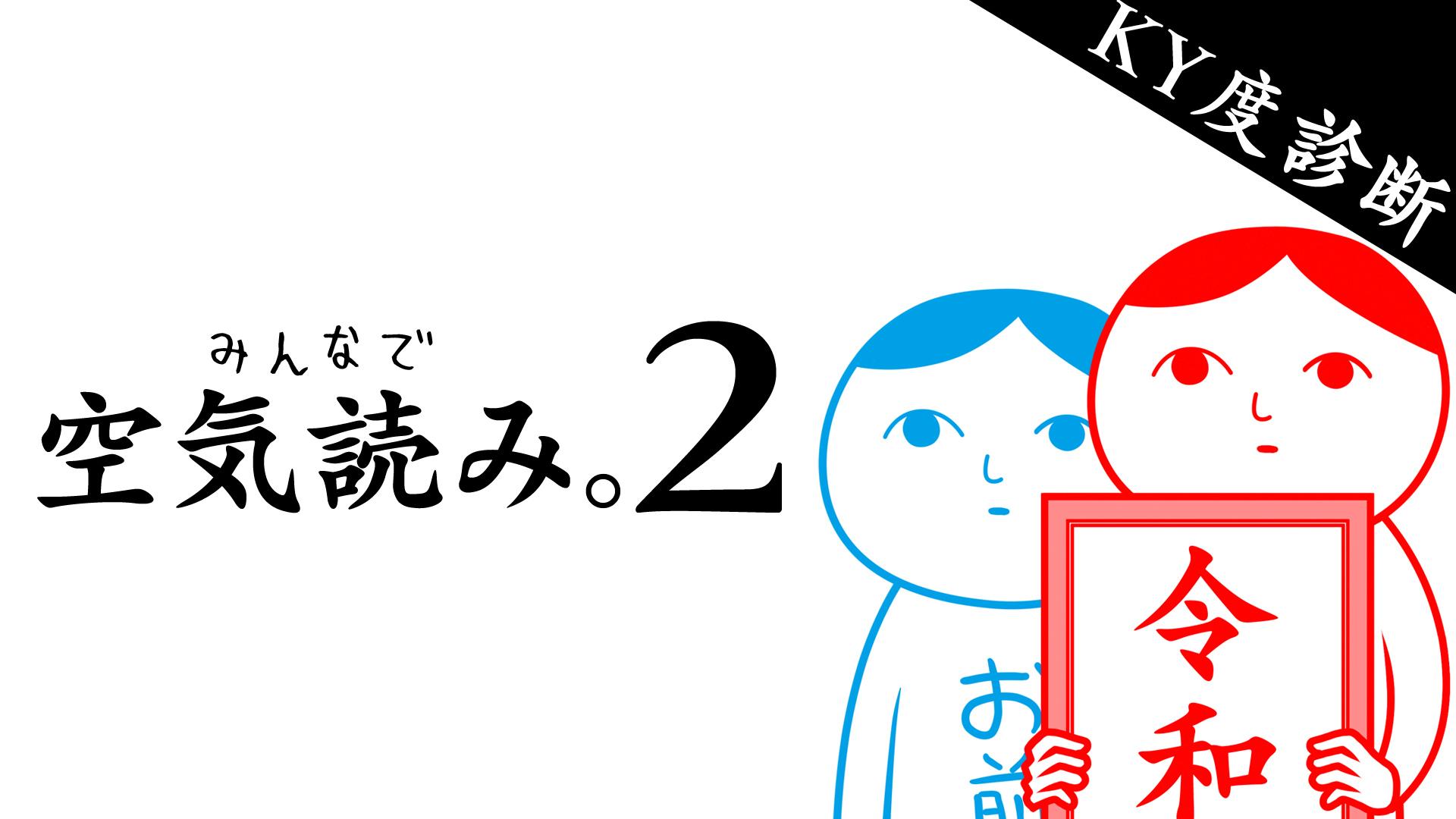 令和の空気、読めてますか?Nintendo Switch™にてシリーズ第2弾『みんなで空気読み。2 ~令和~』配信開始!