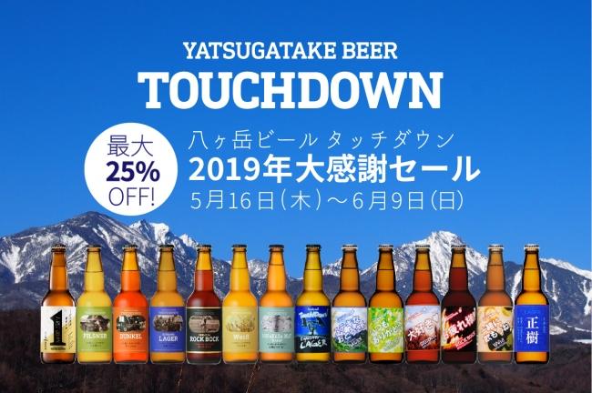 「八ヶ岳ビール タッチダウン 2019年感謝セール」