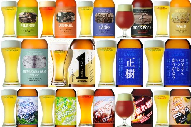 「八ヶ岳ビール タッチダウン 2019年感謝セール」フルラインナップ