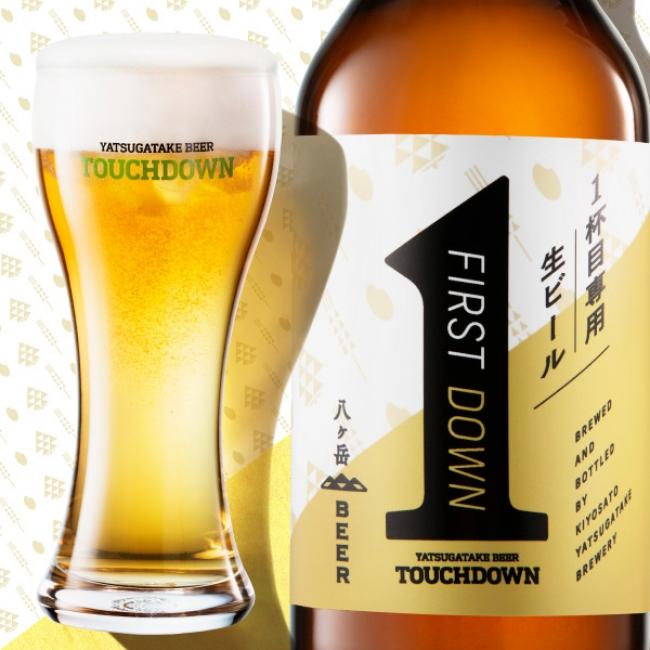 """""""1杯目専用生ビール""""として大きな話題を呼んだ「ファーストダウン」"""