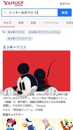 マウス 作 ミッキー 誕生 日 デビュー