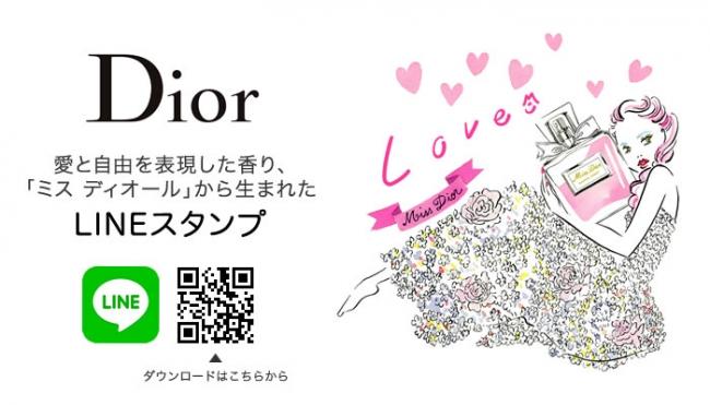 size 40 94882 386cb ディオール「Miss Dior」 LINEスタンプ配信中!|パルファン ...