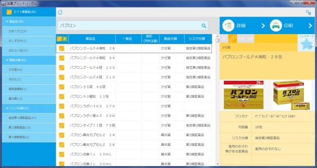 医療用・OTC医薬品の日本語・英語・中国語に対応したお薬説明書印刷ソフト「お薬プリントリンガル」を4/21にリリースします。