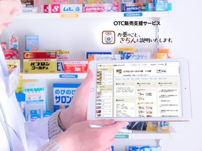 OTC販売支援サービス「お薬のこと、きちんと説明いたします。」