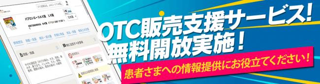 OTC販売支援サービス無料開放実施のお知らせ