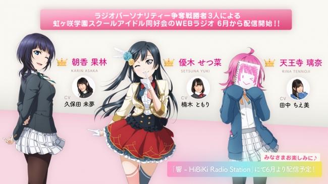虹ヶ咲学園スクールアイドル同好会の画像 p1_37