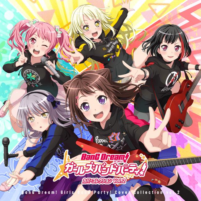 「バンドリ! ガールズバンドパーティ! カバーコレクションVol.2」3日間連続オリコンデイリー1位獲得!!