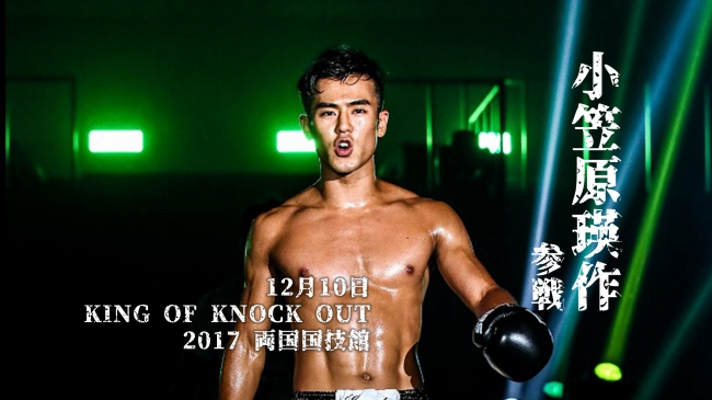 """SPEED ACTOR""""小笠原瑛作の出場が決定!12.10「KING OF KNOCK OUT 2017 ..."""