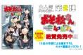 「おそ松さん」公式アンソロジーコミック第2弾『4コ松2さん』が本日11月8日発売!