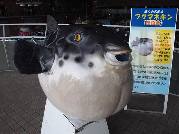 福招金(フクマネキン)