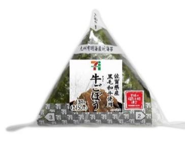 【佐賀県】手巻おにぎり牛ごぼう(佐賀県産黒毛和牛)