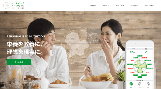 ユカシカド公式サイト