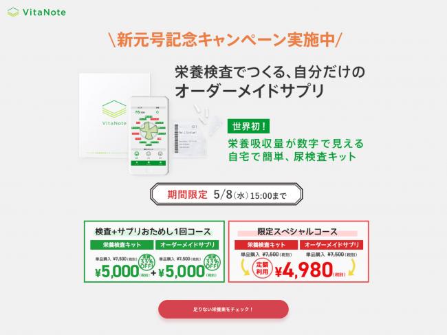 新元号記念特設サイト