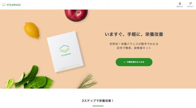 VitaNote公式サイト