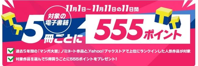 Yahoo!ブックストア 5周年記念 ...