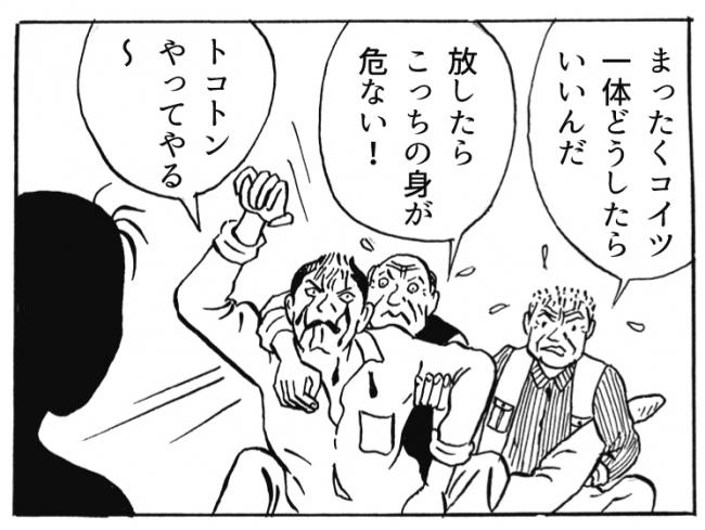 (C)つげ忠男/ワイズ出版
