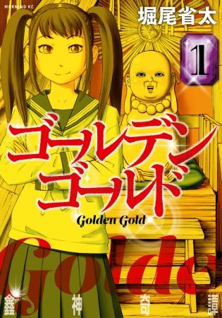 『ゴールデンゴールド』