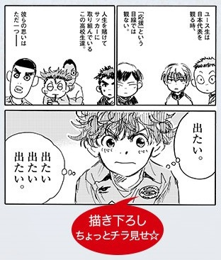 Bank アオアシ 漫画