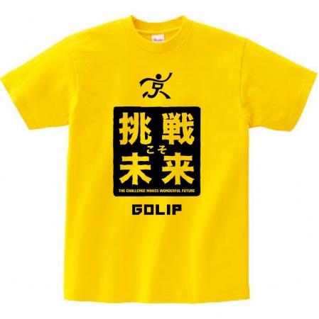 当日、ゴリップランナーが着るTシャツや応援旗などのランナー応援グッズを社内で製作。