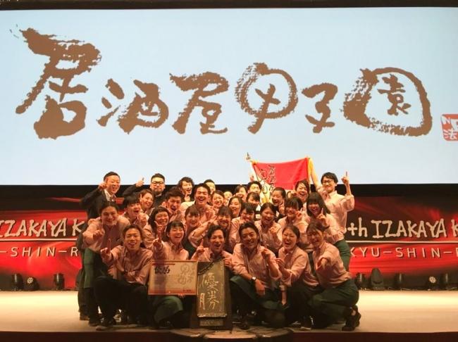 第13回「居酒屋甲子園」優勝を果たした『ベジテジや soi 新潟万代店』メンバー