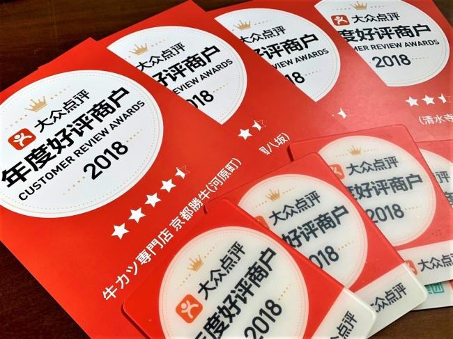 大衆点評「2018年年間優秀店舗賞」受賞。