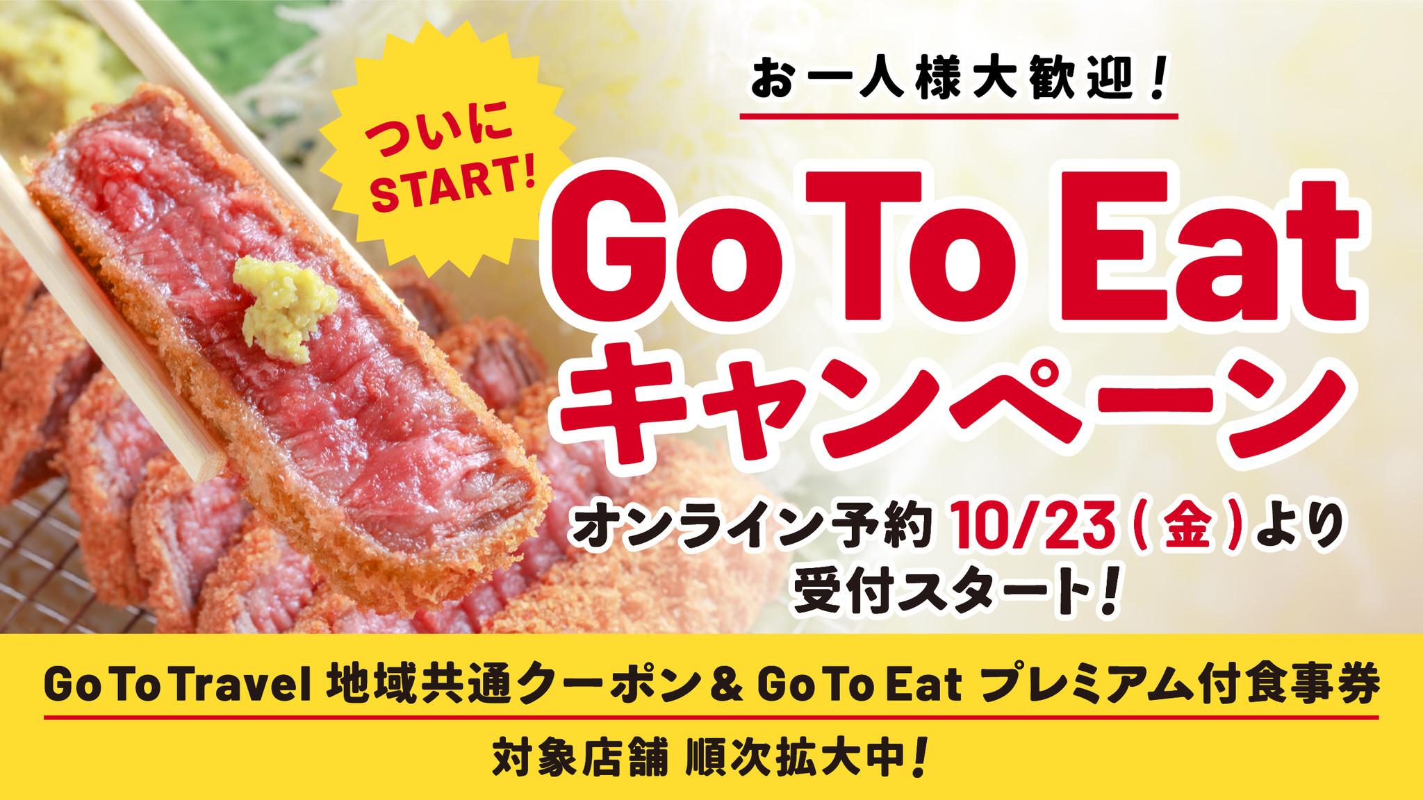 京都 券 プレミアム 食事 Go To