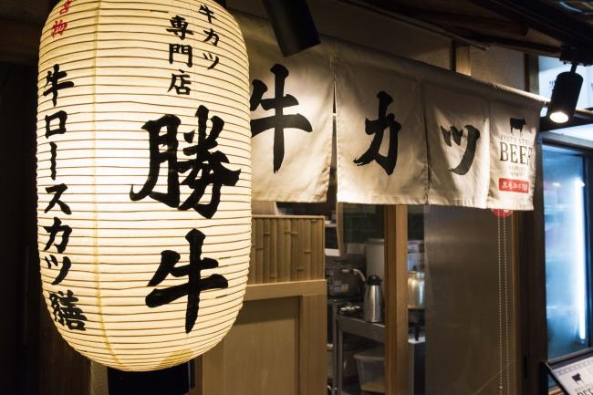 『京都勝牛』先斗町本店